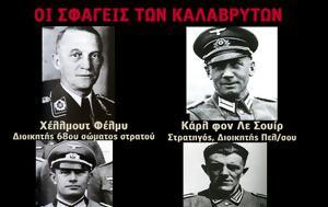 """ΚΑΛΑΒΡΥΤΑ 1943, """"Έλληνες"""", kalavryta 1943, """"ellines"""""""