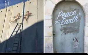 Banksy, Βρετανός, Χριστούγεννα, Βηθλεέμ, Banksy, vretanos, christougenna, vithleem
