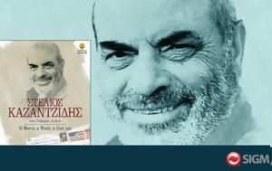 Καζαντζίδης#45Γιώργος Λιάνης, kazantzidis#45giorgos lianis