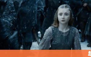 Φοβερή, Game, Thrones, foveri, Game, Thrones