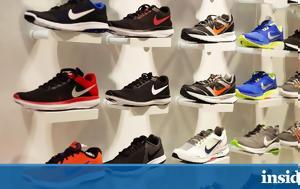 Αυτή, Nike, afti, Nike