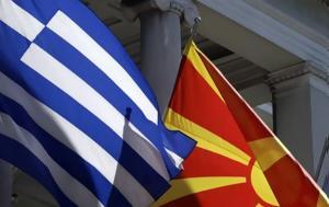 Εξελίξεις, ΠΓΔΜ, exelixeis, pgdm