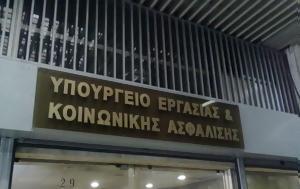Υποχρεωτική, 26η Δεκεμβρίου -Ποιοι, ypochreotiki, 26i dekemvriou -poioi