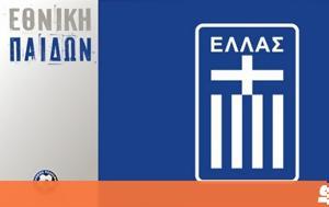 Ισόπαλο, Εθνικής Παίδων - Κ17 Ατρόμητου, isopalo, ethnikis paidon - k17 atromitou