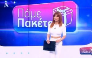 "Media, Βίκυ Χατζηβασιλείου, Ευχαρίστησε, ""Πακέτο"", Έλληνα, Media, viky chatzivasileiou, efcharistise, ""paketo"", ellina"