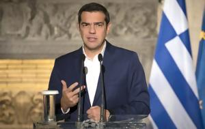 Τσίπρας, Τον Αύγουστο, 2018, tsipras, ton avgousto, 2018