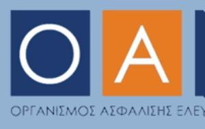 ΟΑΕΕ, Ανάρτηση, 43052014, Ατομικό Λογαριασμό Ασφαλισμένου, oaee, anartisi, 43052014, atomiko logariasmo asfalismenou