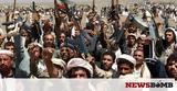 Υεμένη, Ελεύθεροι, Χούτι,yemeni, eleftheroi, chouti