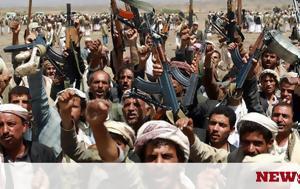 Υεμένη, Ελεύθεροι, Χούτι, yemeni, eleftheroi, chouti