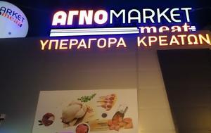 Νέο -κατάστημα ΑΓΝΟ MARKET, neo -katastima agno MARKET