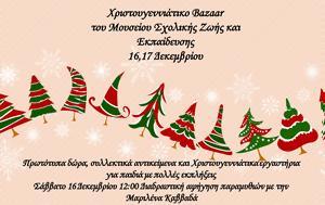 Χριστουγεννιάτικο Bazaar, Μουσείο Σχολικής Ζωής, Εκπαίδευσης, christougenniatiko Bazaar, mouseio scholikis zois, ekpaidefsis