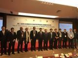 Διεθνές Σεμινάριο, Παγκόσμια Γεωπάρκα UNESCO, Πεκίνο,diethnes seminario, pagkosmia geoparka UNESCO, pekino