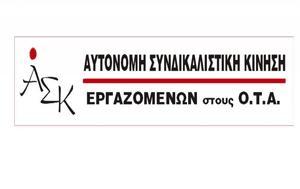 ΑΣΚ – ΟΤΑ, Διακήρυξη, ΠΟΕ-ΟΤΑ, ask – ota, diakiryxi, poe-ota