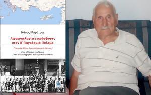 Γιάγκος Μαυρογεώργης, Ανατολή, giagkos mavrogeorgis, anatoli