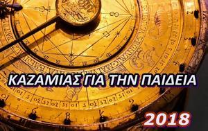 Καζαμίας, Παιδεία 2018, kazamias, paideia 2018