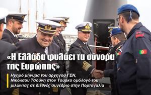 Η Ελλάδα, Ευρώπης, i ellada, evropis