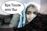 Κυριακής, Βρε Τουσκ, 'δω,kyriakis, vre tousk, 'do