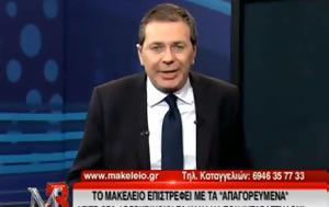Στέφανος Χίος, stefanos chios