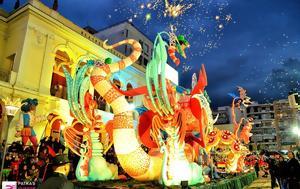 Αρχίζουν, Πατρινό Καρναβάλι 2018, archizoun, patrino karnavali 2018