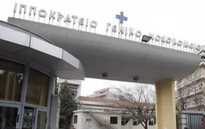 Θεσσαλονίκη, Έκκληση, 2χρονο, Οξεία Λεμφοβλαστική Λευχαιμία, thessaloniki, ekklisi, 2chrono, oxeia lemfovlastiki lefchaimia