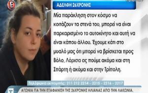 Tatiana Live, Αγωνία, 26χρονης Ηλιάνας, Λακωνία, Tatiana Live, agonia, 26chronis ilianas, lakonia