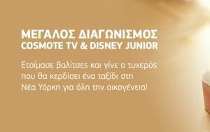 COSMOTE TV, Disney Junior, Υόρκη, COSMOTE TV, Disney Junior, yorki