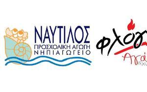 Εκδήλωση Ναυτίλου, ΦΛΟΓΑ, Royal Patras, ekdilosi naftilou, floga, Royal Patras