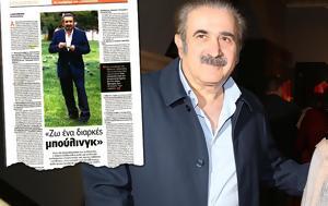 Λαζόπουλος, Αφού, Ζάλογγο, lazopoulos, afou, zalongo