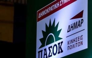 Δημοκρατική Συμπαράταξη, Αυτοί, Αχαιών, dimokratiki sybarataxi, aftoi, achaion