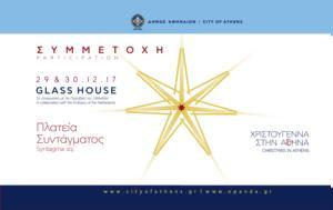 Αθηναίων, Στήνει, Συντάγματος, athinaion, stinei, syntagmatos