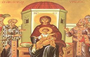 Ακάθιστος Ύμνος, Χαιρετισμοί, Παναγίας, akathistos ymnos, chairetismoi, panagias