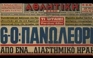 Σαν, Παναθηναϊκού - ΒΙΝΤΕΟ, san, panathinaikou - vinteo