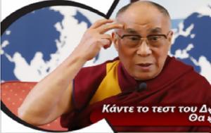 Δαλάι Λάμα - Τολμήστε, dalai lama - tolmiste