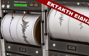 ΕΚΤΑΚΤΟ – Σεισμός, Εγκέλαδος, ektakto – seismos, egkelados