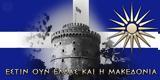 Συλλαλητήριο, Θεσσαλονίκη, Μακεδονία,syllalitirio, thessaloniki, makedonia