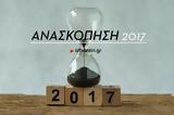 2017,