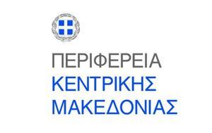 ΠΕΡΙΦΕΡΕΙΑ ΚΕΝΤΡΙΚΗΣ ΜΑΚΕΔΟΝΙΑΣ, perifereia kentrikis makedonias