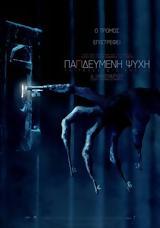 Προβολή Ταινίας Insidious, Last Key, Odeon Entertainment,provoli tainias Insidious, Last Key, Odeon Entertainment