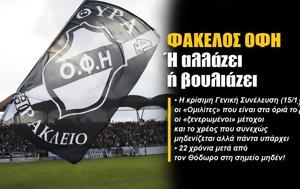 ΦΑΚΕΛΟΣ ΟΦΗ, fakelos ofi