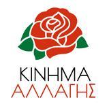 Κίνημα Αλλαγής, Συνέδριο,kinima allagis, synedrio