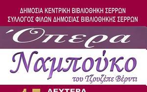 Σέρρες, Βραδιά Όπερας, ΝΑΜΠΟΥΚΟ, Τζουζέπε Βέρντι, serres, vradia operas, nabouko, tzouzepe vernti