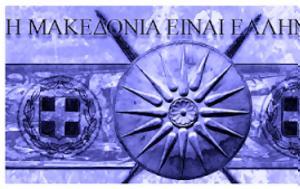 ΕΚΑΤΟΝΤΑΔΕΣ ΕΠΩΝΥΜΟΙ, ΟΛΟ, ΚΟΣΜΟ ΚΑΛΟΥΝ, ΠΡΟΕΔΡΟ, ΔΗΜΟΚΡΑΤΙΑΣ, ΕΛΛΗΝΙΚΗ ΜΑΚΕΔΟΝΙΑ, ekatontades eponymoi, olo, kosmo kaloun, proedro, dimokratias, elliniki makedonia