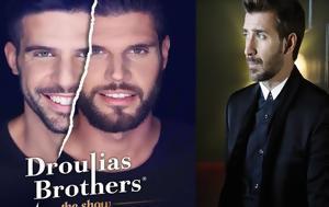 Θάνος Πετρέλης, Droulias Brothers, Έγινε, [video], thanos petrelis, Droulias Brothers, egine, [video]