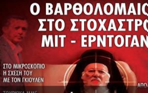 Ερντογάν, Μυστικές, Οικουμενικό Πατριάρχη, erntogan, mystikes, oikoumeniko patriarchi