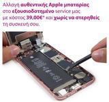 Phone, Αντικατάσταση, 39€, Ελλάδα,Phone, antikatastasi, 39€, ellada