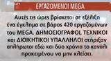 Διεκόπη, MEGA - Βρίσκεται, 420,diekopi, MEGA - vrisketai, 420