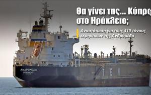 … Κύπρου, Ηράκλειο, … kyprou, irakleio