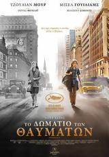 Προβολή Ταινίας Το Δωμάτιο, Θαυμάτων, Cine Kastro,provoli tainias to domatio, thavmaton, Cine Kastro