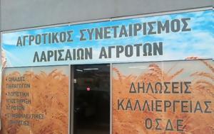 Υπογραφές, Συνεταιρισμό Λαρισαίων Αγροτών, ypografes, synetairismo larisaion agroton