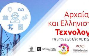 23nd SciFY Academy, Η Τεχνολογία, Αρχαία Ελλάδα, 23nd SciFY Academy, i technologia, archaia ellada